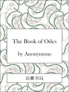 The Book of Odes 詩經中英對照